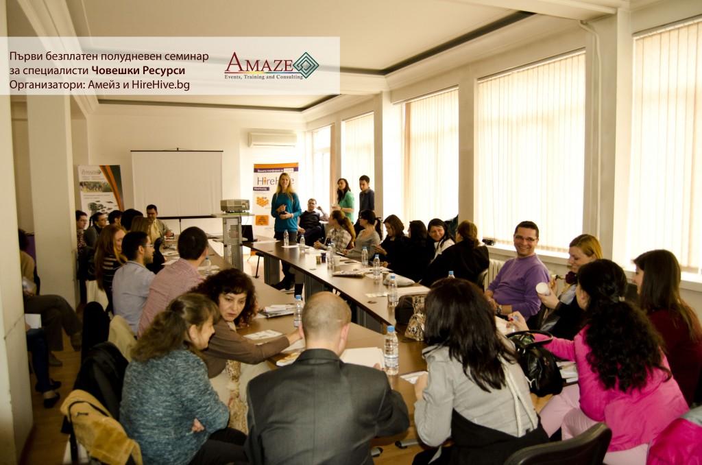 Amaze first seminar 1